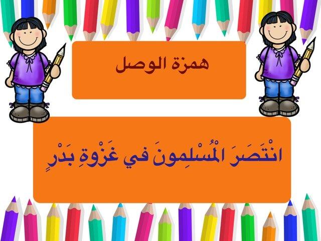 نهر الخير ١ by Nagla Asy