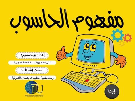 مفهوم الحاسوب by Fatema Fatema
