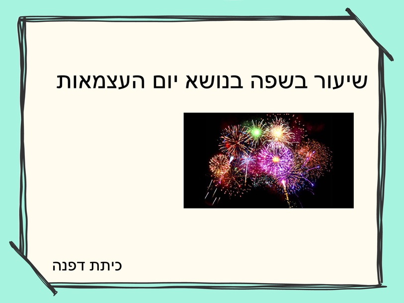 שיעור בשפה בנושא יום העצמאות by שחר קיס