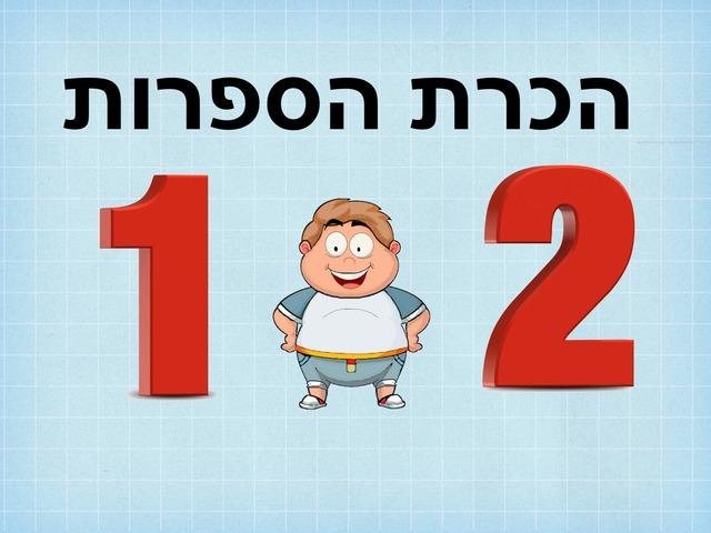 הכרת ספרות 1-2 by esty Tzivion