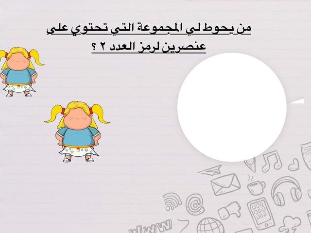 لرمز العدد ٢ by ريم الأبراهيم