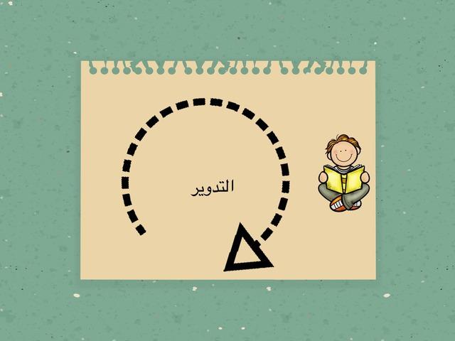 التدوير by حليمة علي احمد عسيري