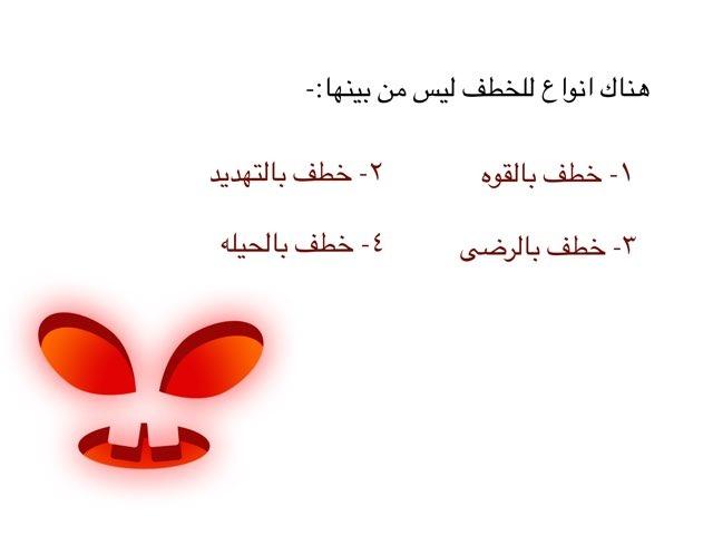 لعبة 14 by Mariam Alenezi