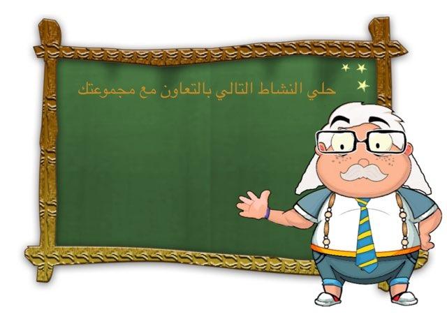 لعبة 17 by Amal Almutairi