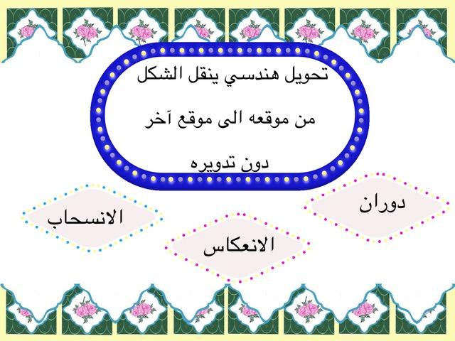 الانسحاب by Math 1438