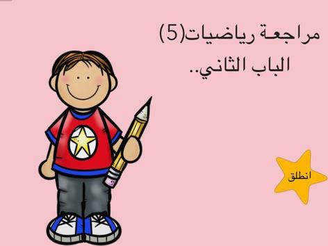 رياضيات5 by شهد