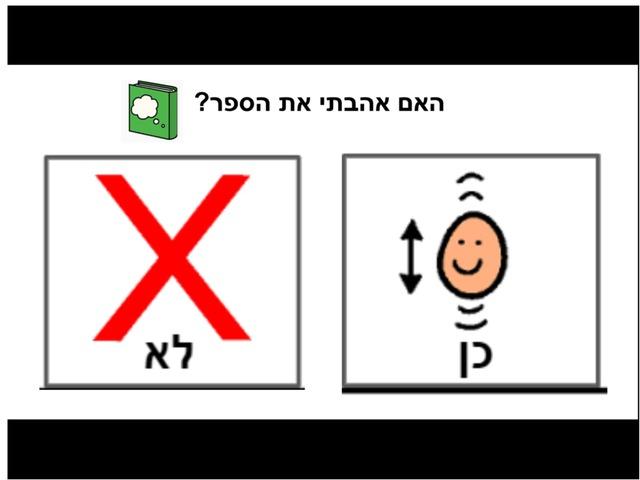 לוח תקשורת האם אהבתי את הספר by Rotem Shani