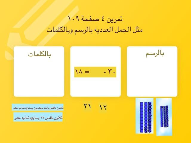تمثيل الجمل العدديه by Aml1122334455 Aml1122334455