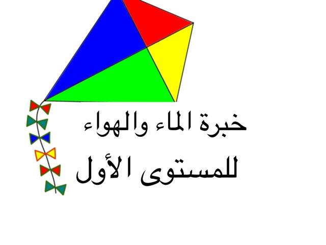 خبرة الماء والهواء by Manal Alenezi