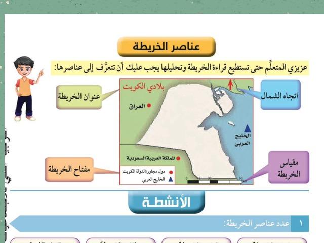 اتجاهات by Anwaar Al