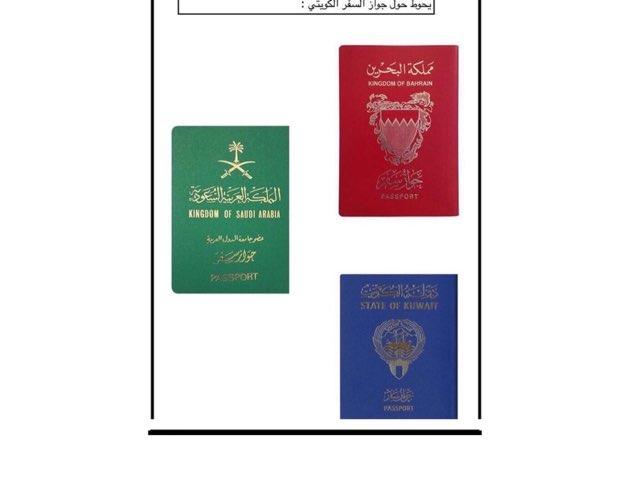الهوية الكويتية by Omhaiouna Saad