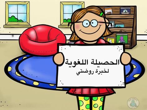 الحصيلة اللغوية لخبرة روضتي  by نوره أباالخيل