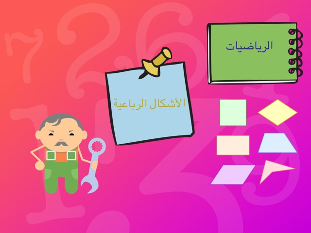 لعبة 114 by Adnan abd alrahman