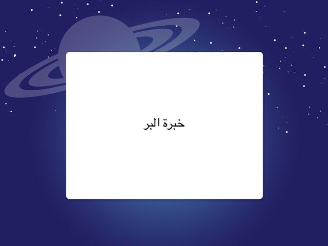 خبرة البر by Khloud Khaled