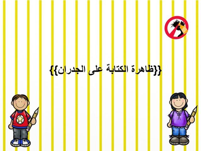 الكتابة على الجدران by Sukainah 77