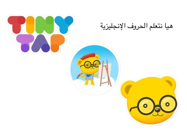 الحروف الإنجليزية  by سعاد الشلالي