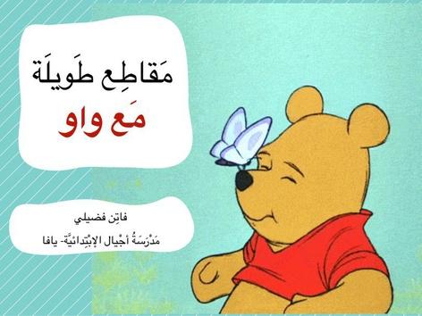 مد الواو by Fatin Fadila