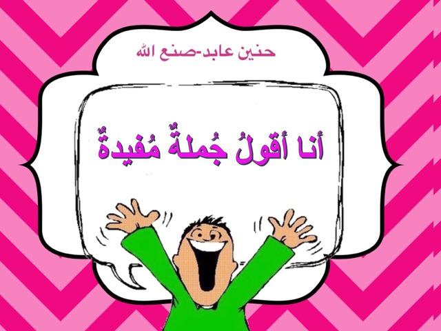 جمل  بسيطة مع كلمات by Hanen Sanallah
