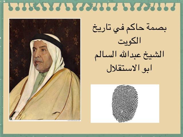 الشيخ عبدالله السالم  by Shaika alqattan