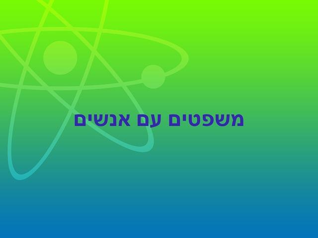 מיתר דוד ילין by מיכל בהר