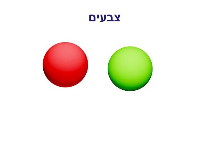 צבעים דוגמה by ليال  مردي