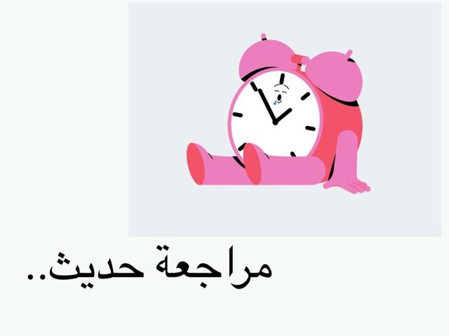 حديث ثاني ثانوي (فصلي) by Waad Sultan