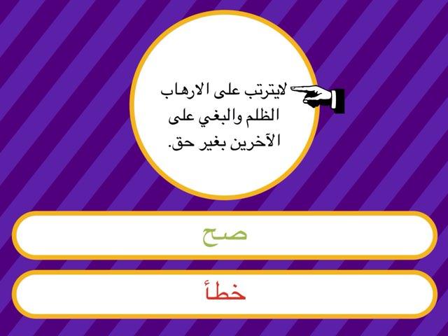 فقه اول ثانوي   by Ghaida Alabdullatif