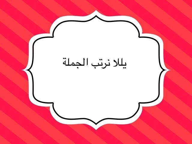 جملة بسيطة by Nairouz Sliman
