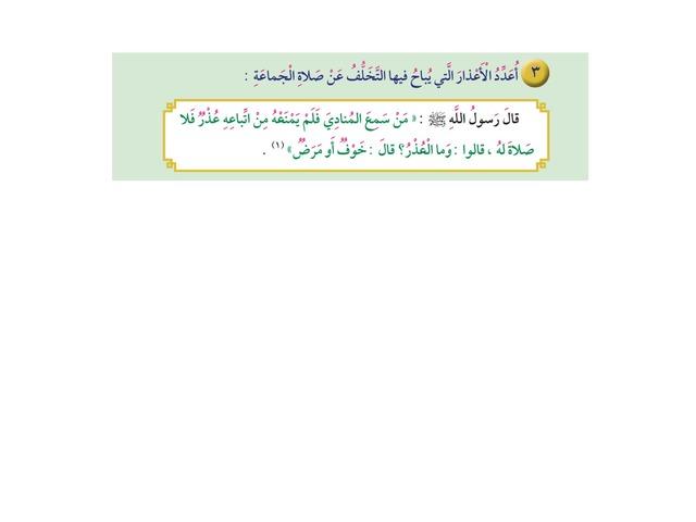 حديث المقرر حفظة by علياء الدوسري