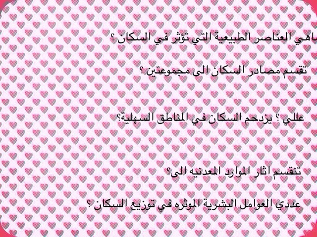 مراجعه هديل ناصر العقل ١/٢ by هيا الدوسري
