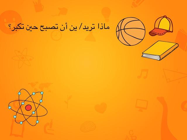 شو بدك تصير؟ by Jamila Bukhari