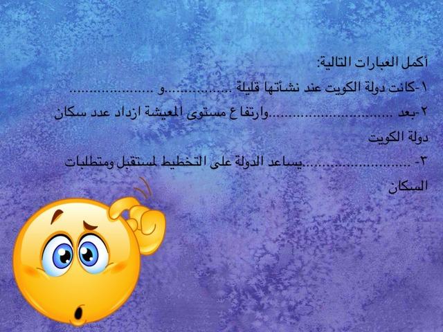 السكان by بدور الرشيدي