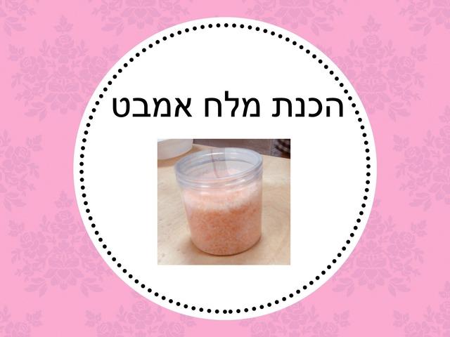 אנחנו מכינים מלח אמבט by חן כהן