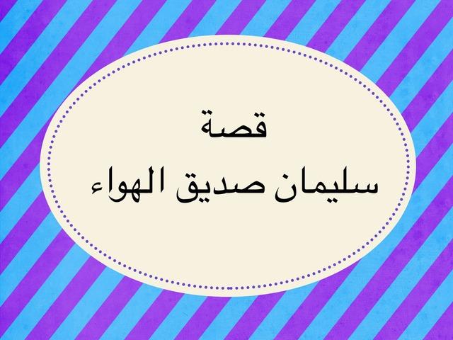 قصه الماء والهواء  by Mariom Q