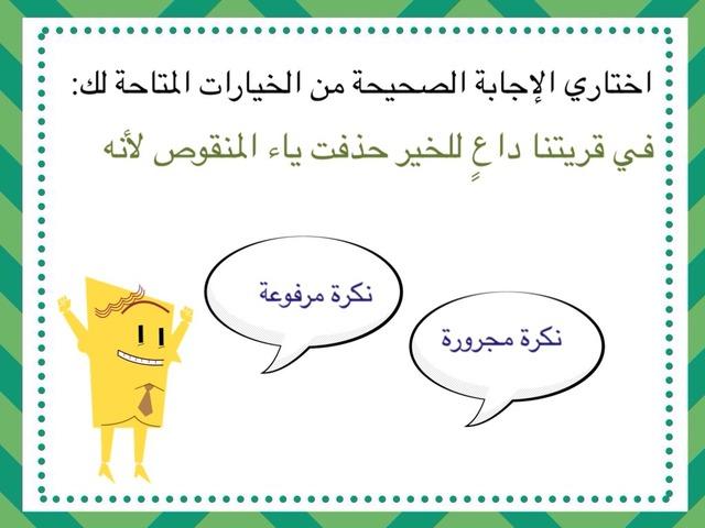 الحذف  by Afrah Alsalat