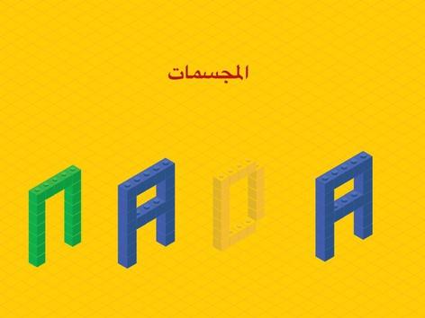 by عفاف علي الغامدي