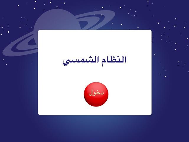 النظام الشمسي الصف الرابع by غاده الذبياني