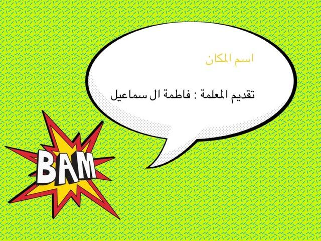 إسم المكان  by Fatimah Smail