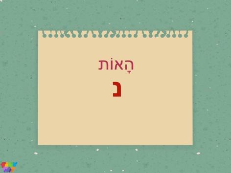 מילים by Eilat Mistriel