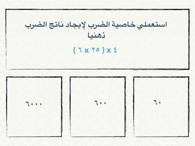 الضرب by Norah Alhummyani