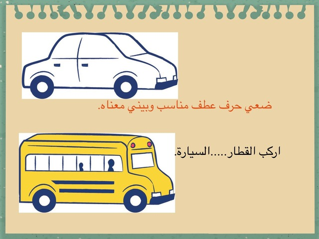 العطف by غنية السماعيل