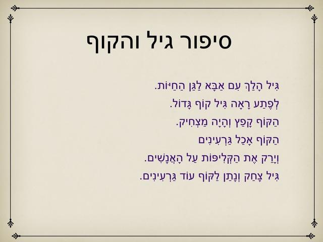 סדר סיפור  by marwa qasem