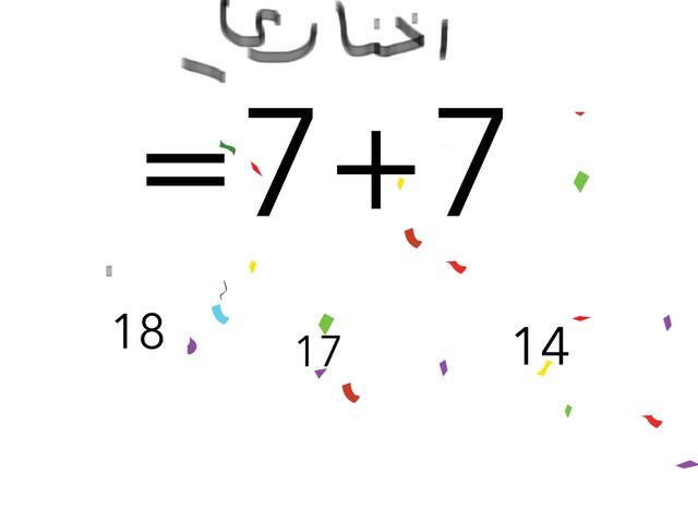 رياضيات  لصف الثاني by Amal As