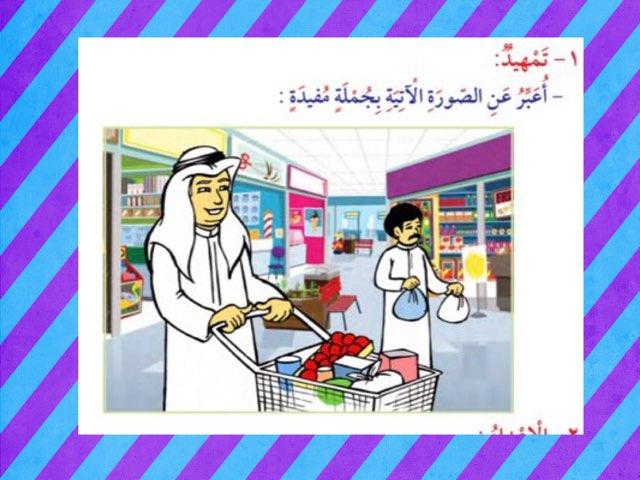 لعبة 181 by Manar Mohammad