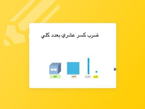 ضرب الكسور العشرية ١ by tete ahmad