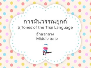 5 Tones of the Thai Language by Kru Aee