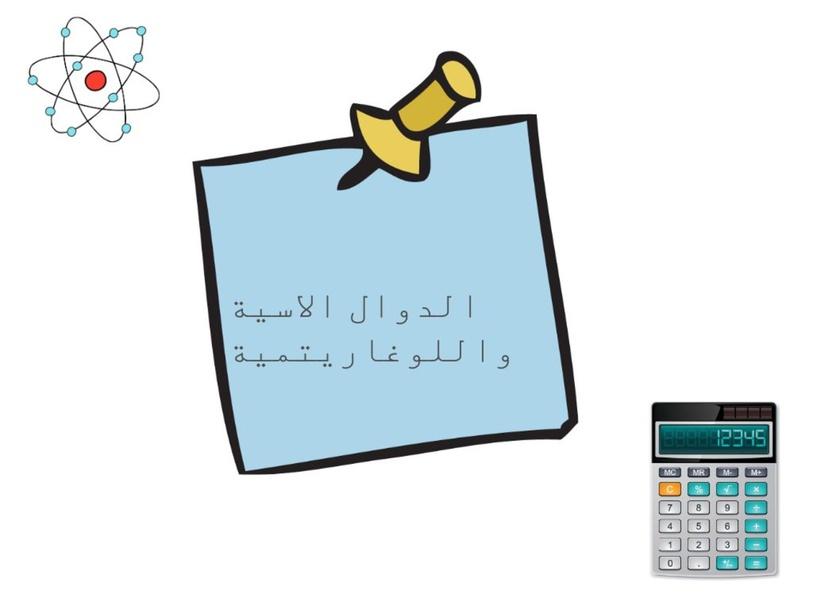 رياضيات5الدوال الاسية by رؤى العماري