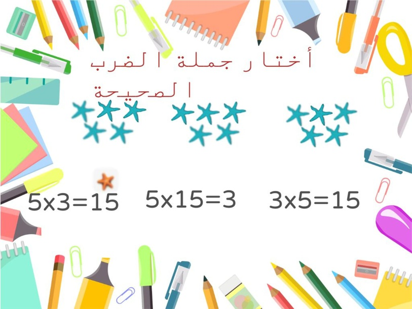 ضرب5 by Aya Ramadan