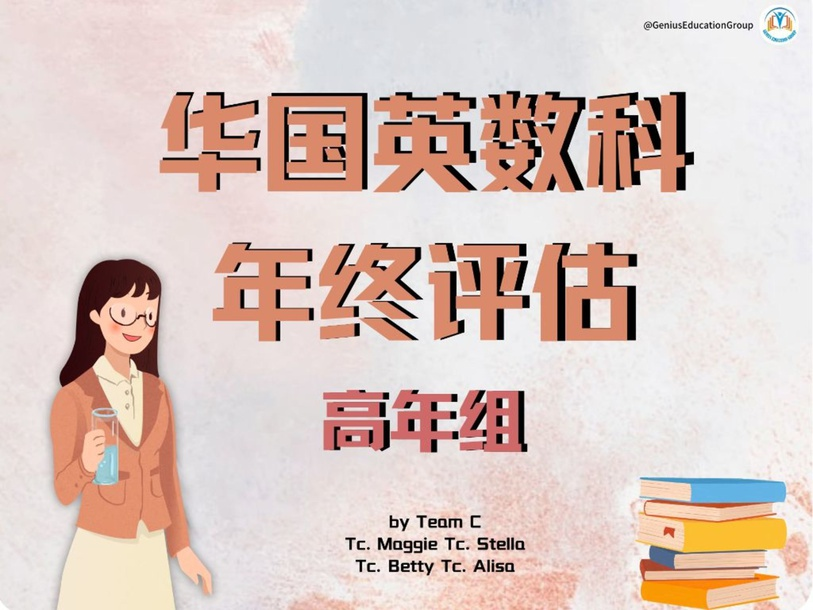 5subject (Primary4-Primary6) Practice by Maggie Lee