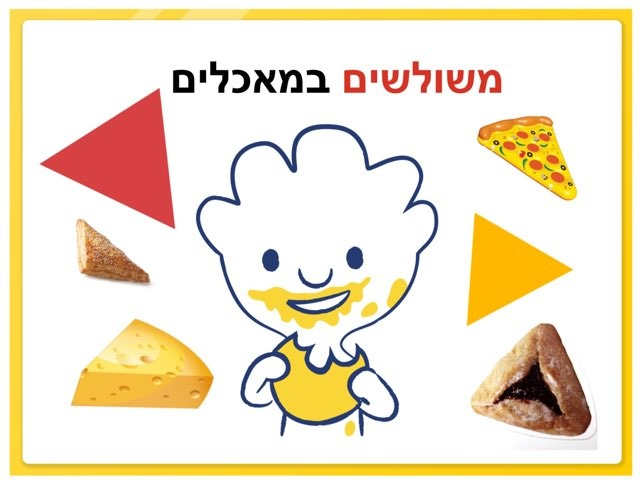 משולשים חלק ב by Beit Issie Shapiro